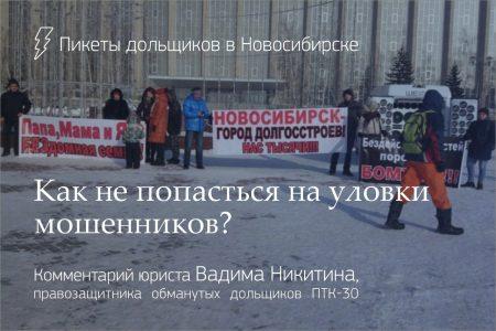 Обманутые дольщики Новосибирска